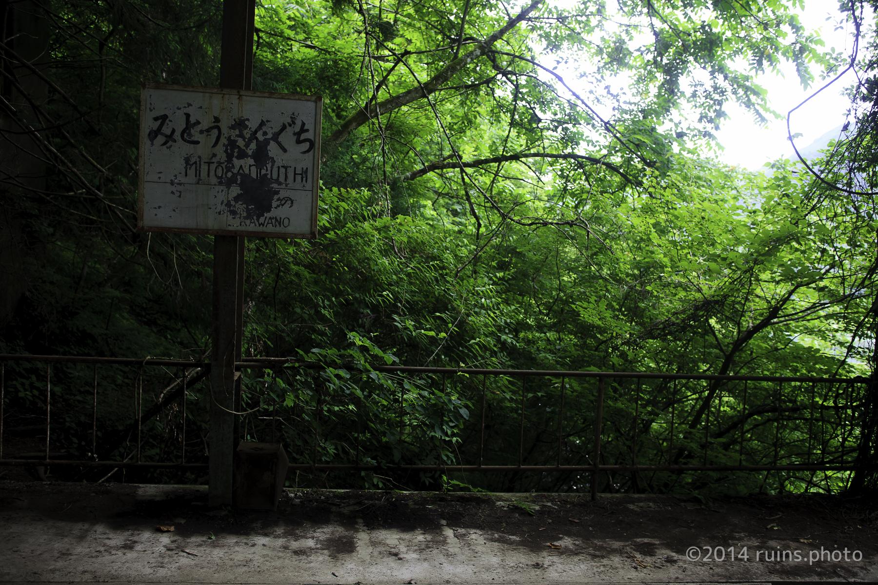 奥多摩湖ロープウェイ三頭山口駅