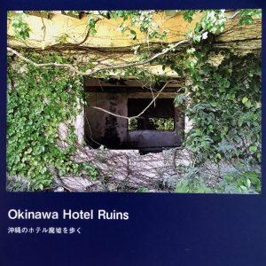 Okinawa Hotel Ruins 沖縄のホテル廃墟を歩く