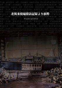 北関東廃墟探訪記録より抜粋(C92)
