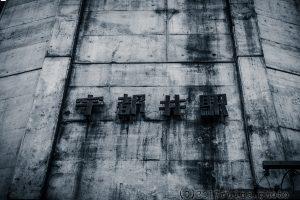 宇都井駅(島根県邑南町)