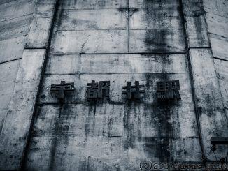 宇都井駅階段棟の駅名表示