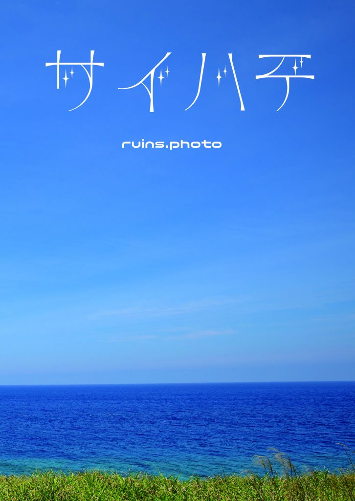 サイハテ(C93)